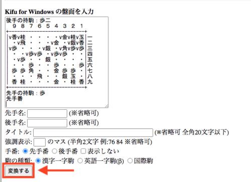 クラウド将棋局面図ジェネレーター 盤面データを入力して変換ボタンを押します