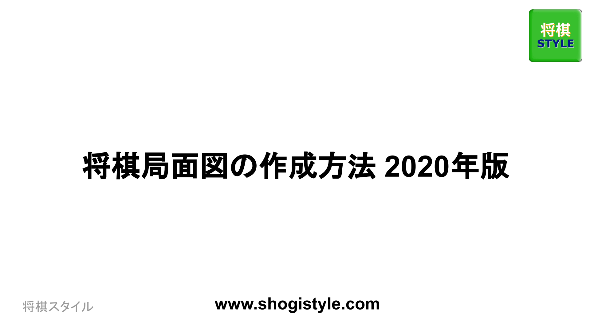 将棋局面図の作成方法 2020年版