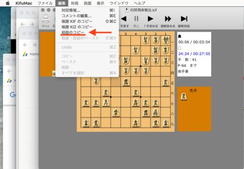 Kifu for Macで編集から局面のコピーを選択します