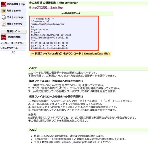 きのあ将棋の棋譜ページ