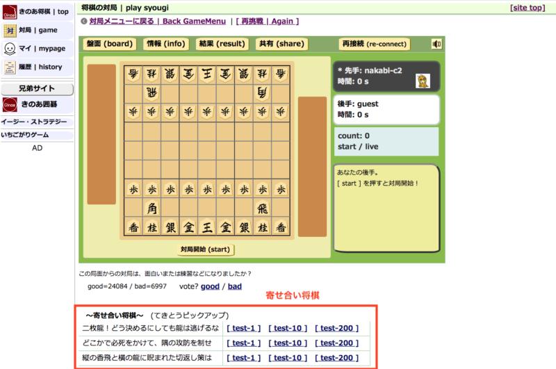 きのあ将棋 寄せ合い将棋の選択画面例