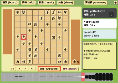 きのあ将棋 盤面下の棋譜ボタンを押します