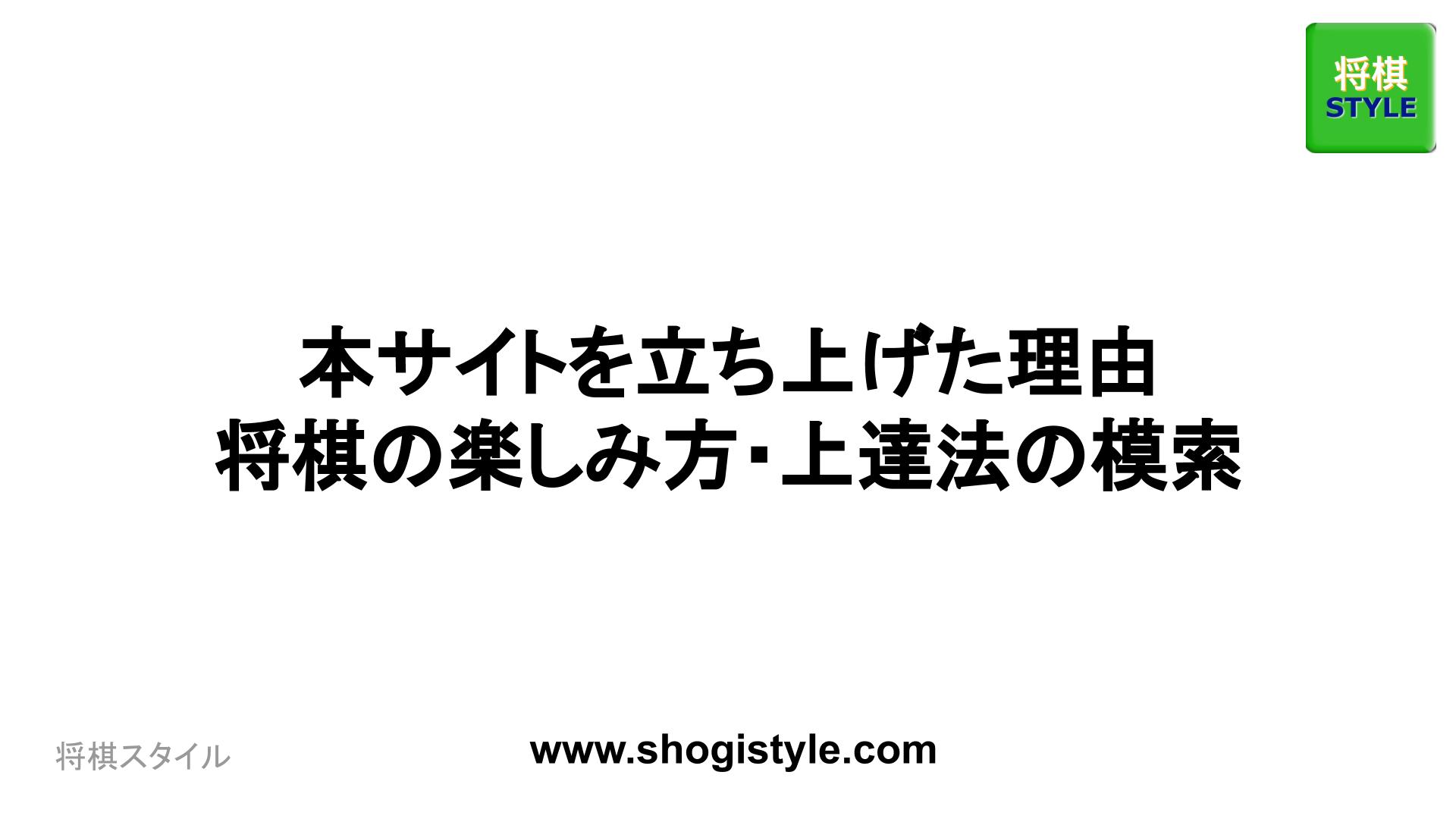 本サイトを立ち上げた理由 - 将棋の楽しみ方・上達法の模索