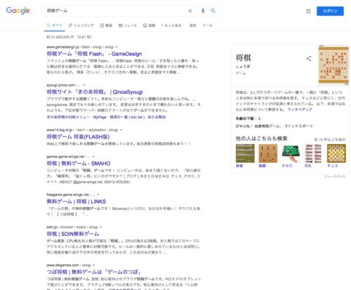将棋ゲームのGoogle検索結果表示