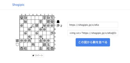 Shogipicの局面図のページ