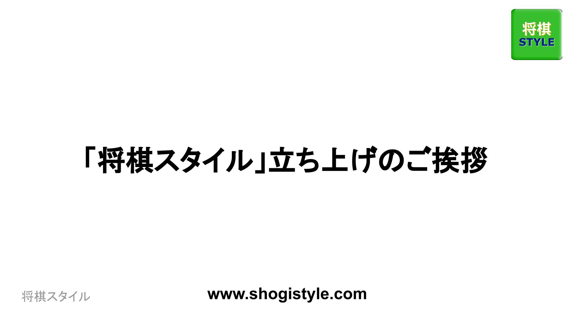 「将棋スタイル」立ち上げのご挨拶