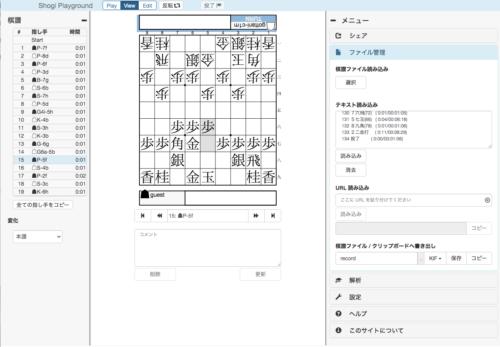 Shogi Playgroundの棋譜表示例