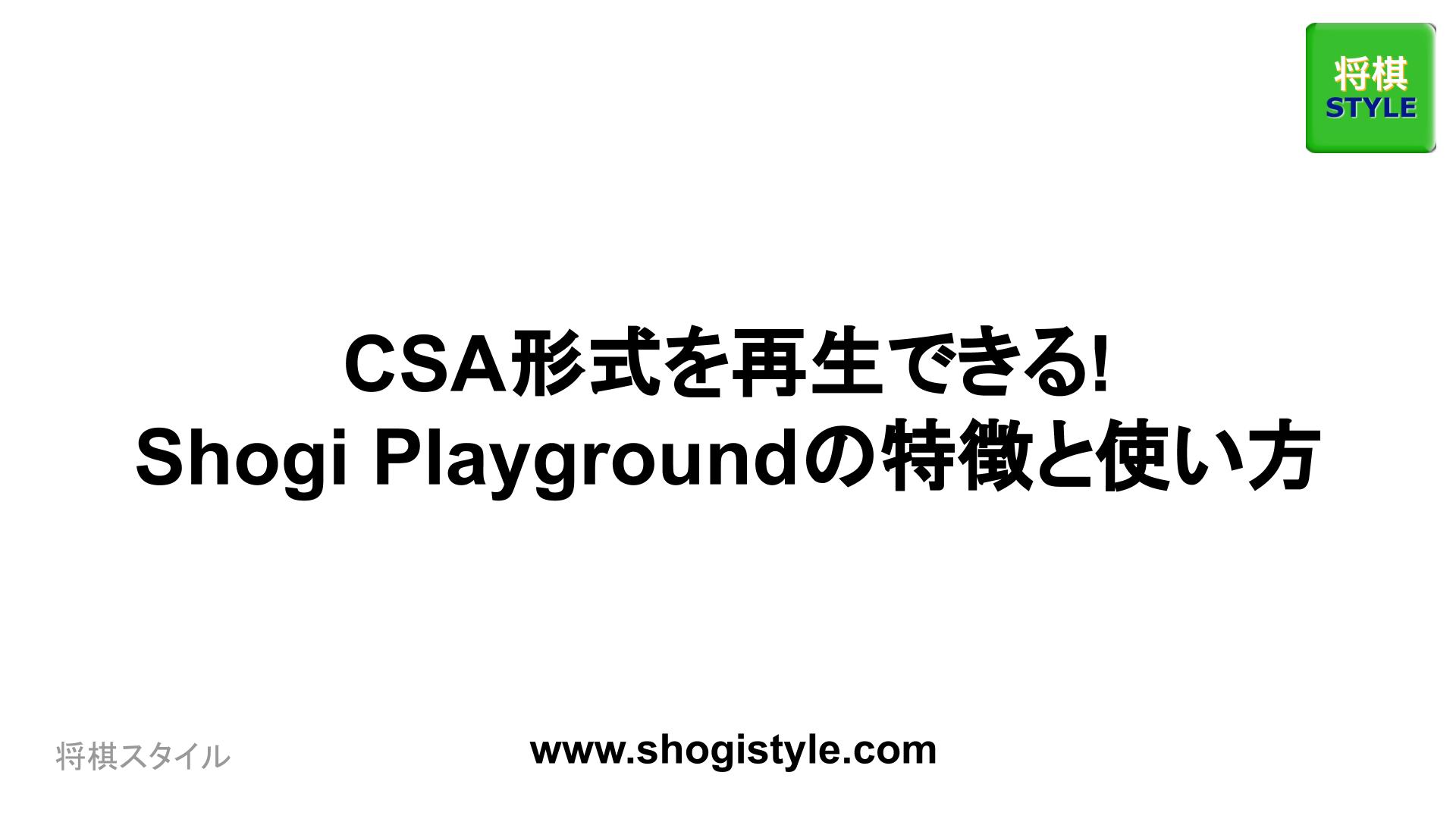 CSA形式の棋譜ファイルを再生できるShogi Playgroundの特徴と使い方